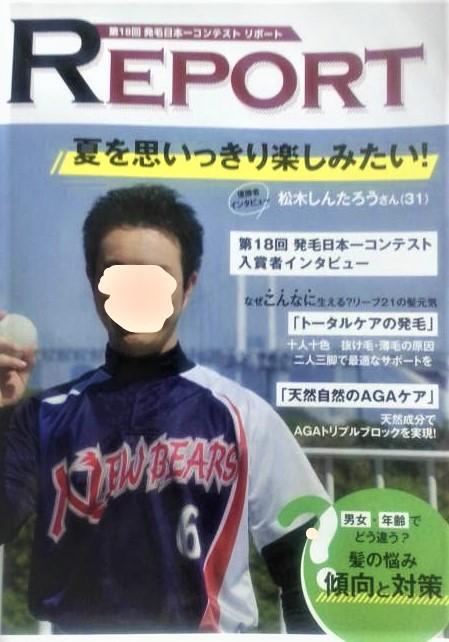 f:id:diet-hatsumo:20190914022330j:plain