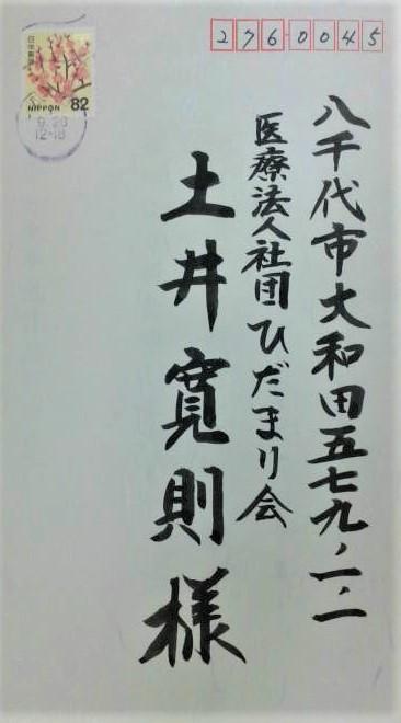 f:id:diet-hatsumo:20190929113234j:plain