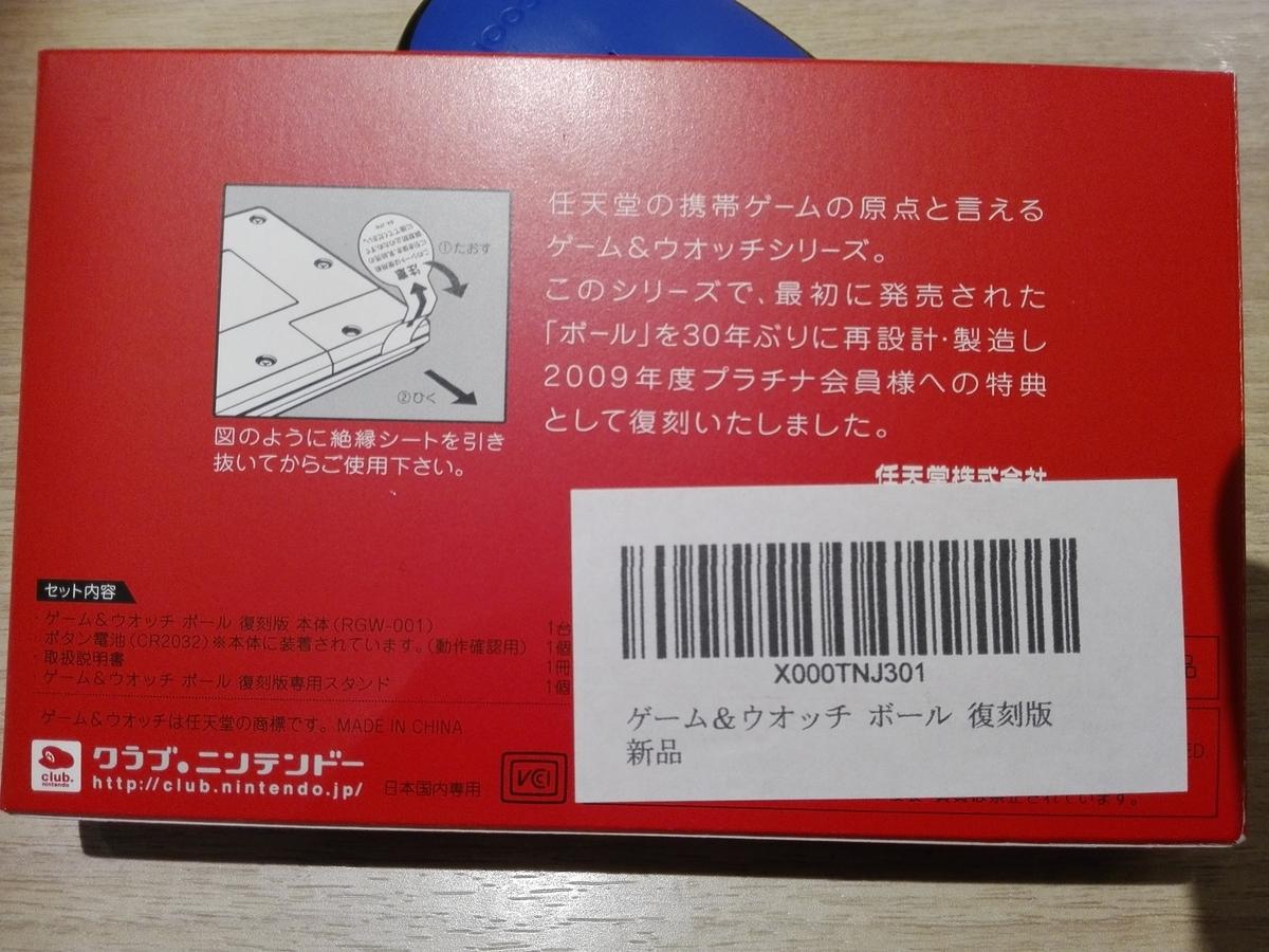 f:id:diet-hatsumo:20200131003434j:plain