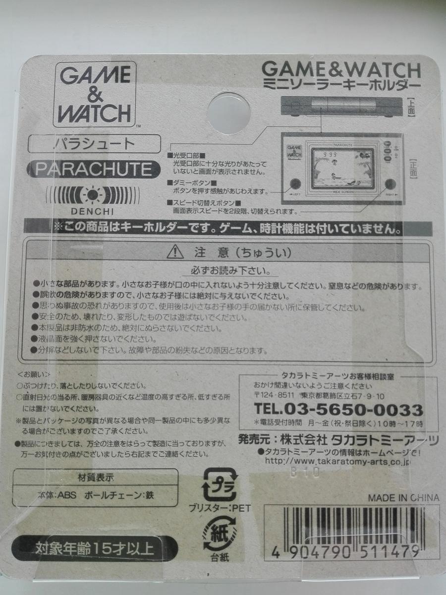 f:id:diet-hatsumo:20200131005030j:plain