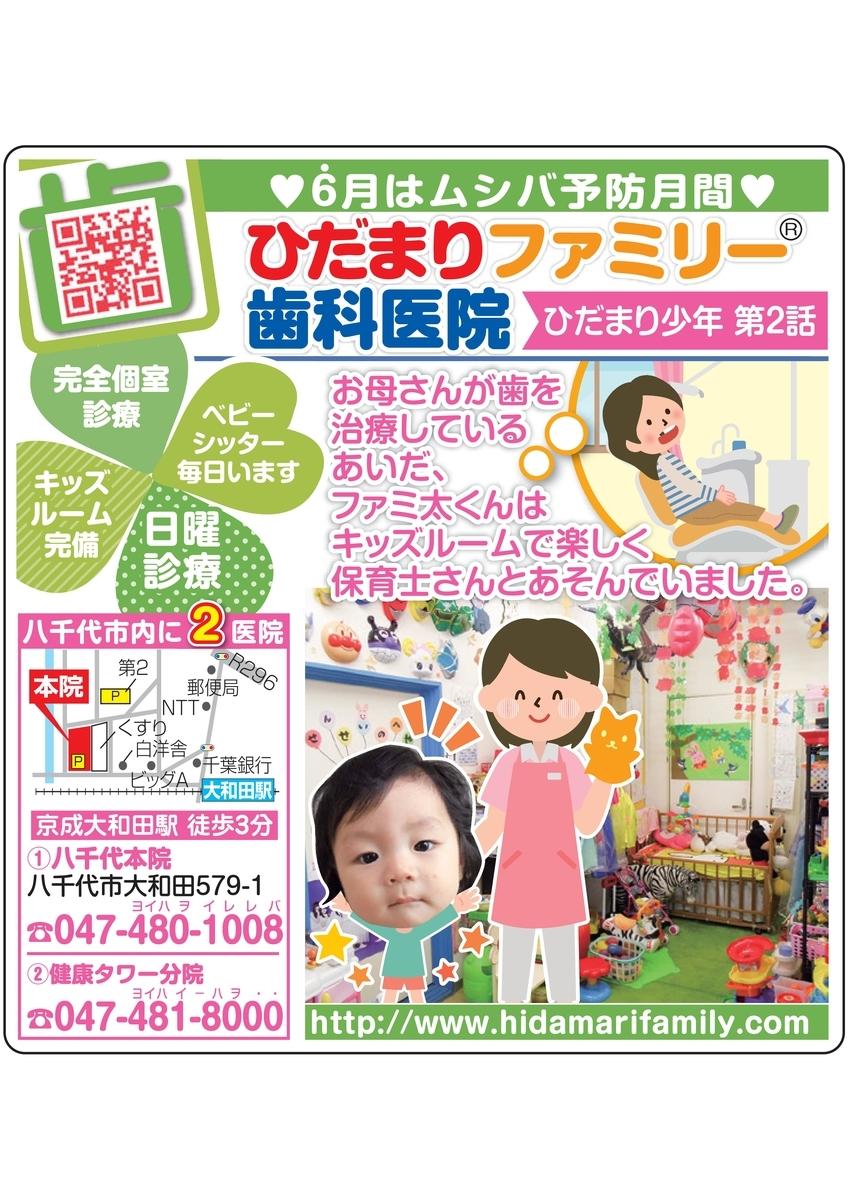f:id:diet-hatsumo:20200301000149j:plain