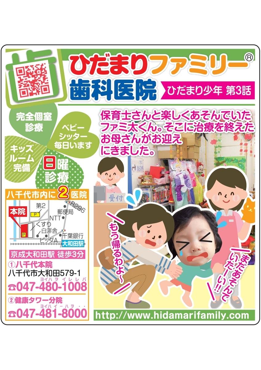 f:id:diet-hatsumo:20200301000220j:plain