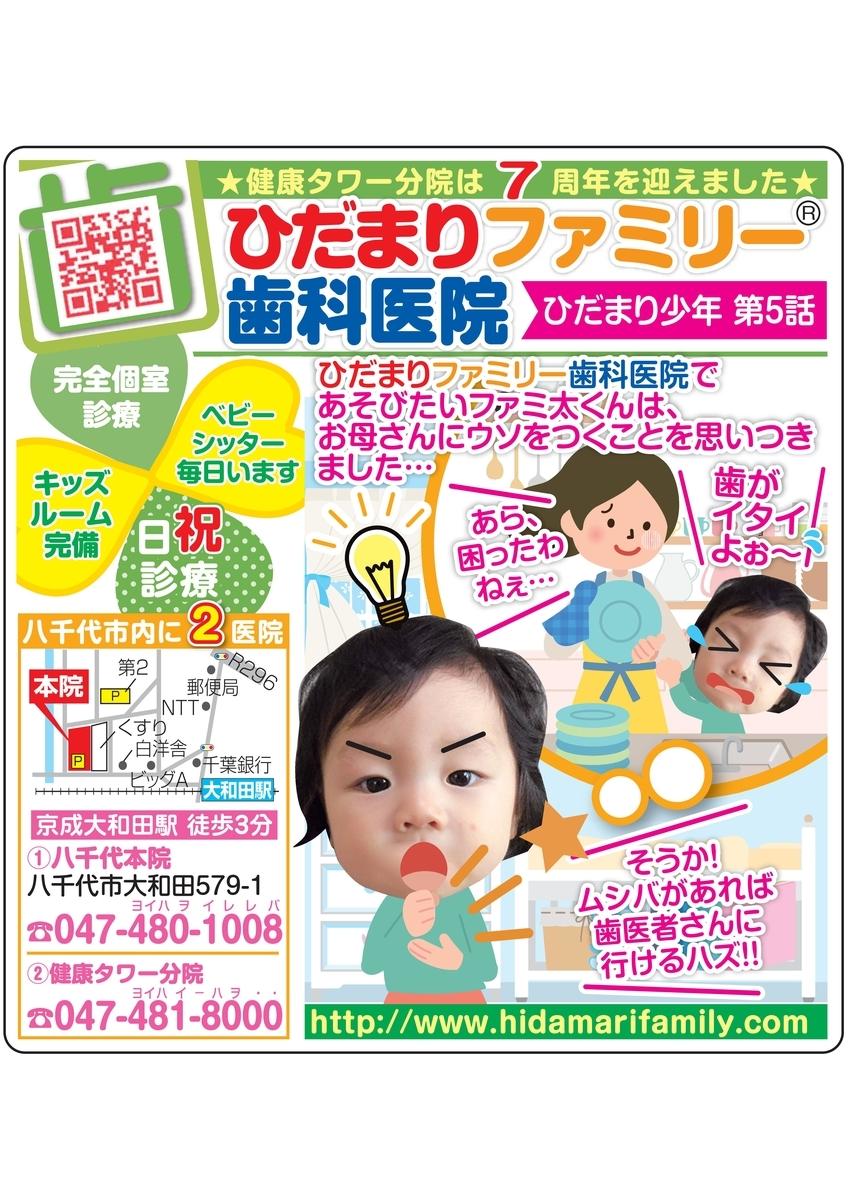 f:id:diet-hatsumo:20200301000331j:plain