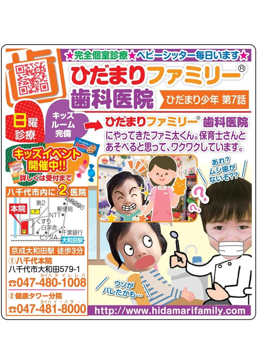 f:id:diet-hatsumo:20200301000452j:plain