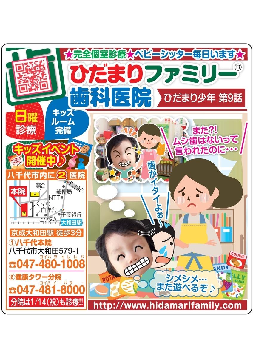 f:id:diet-hatsumo:20200301000559j:plain