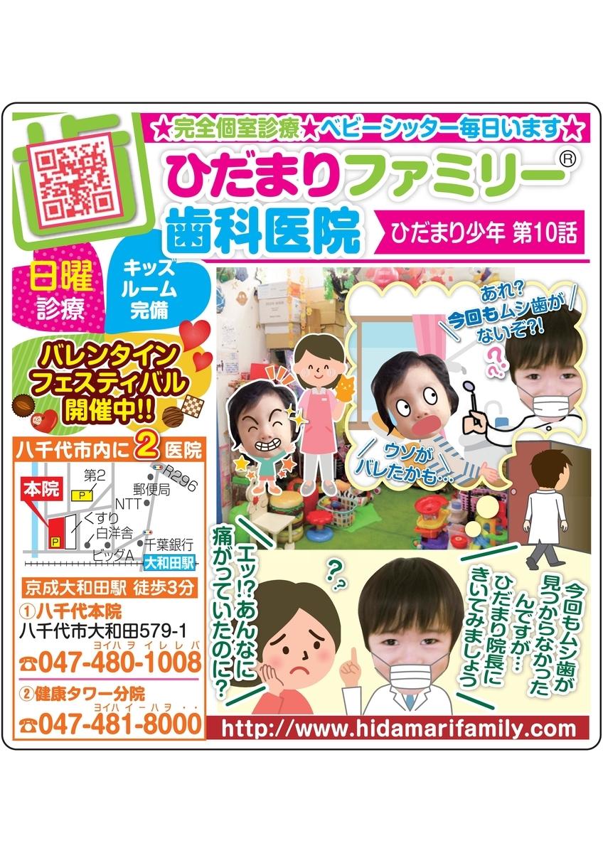 f:id:diet-hatsumo:20200301000629j:plain