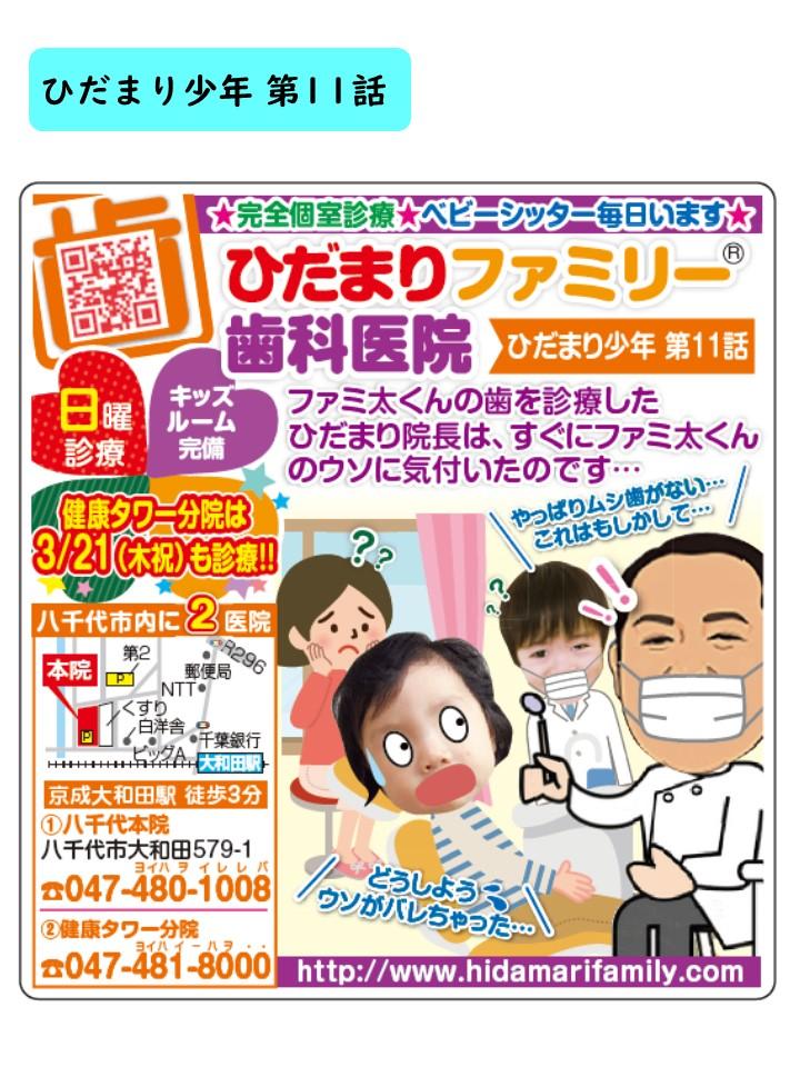 f:id:diet-hatsumo:20200317232030j:plain