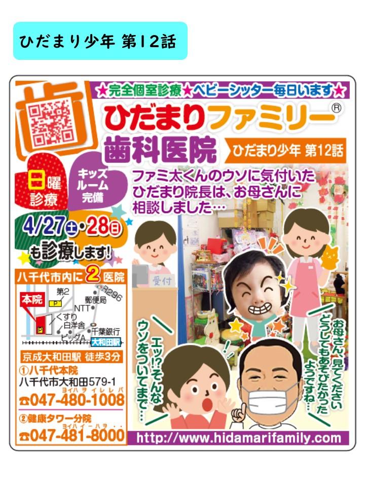 f:id:diet-hatsumo:20200317232044j:plain