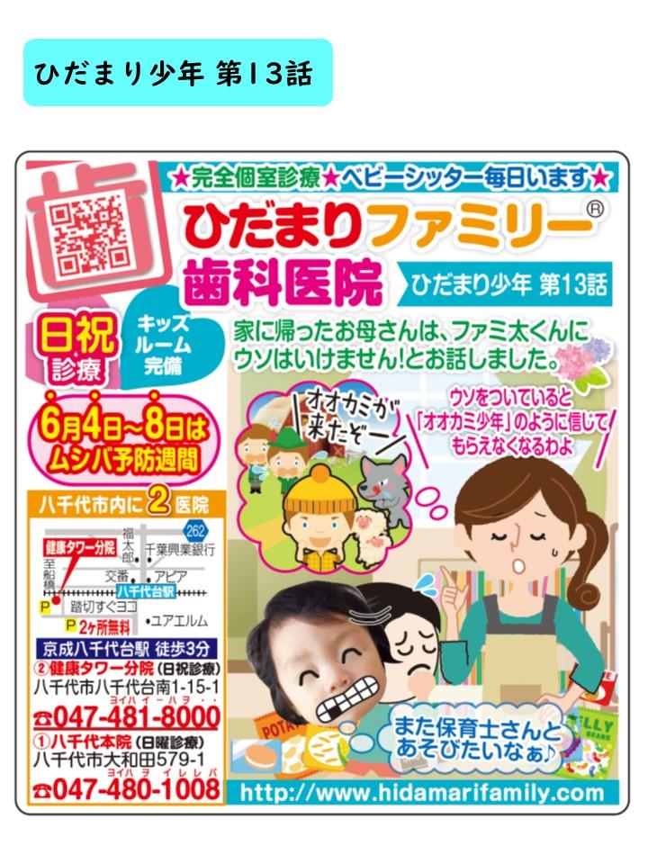 f:id:diet-hatsumo:20200317232112j:plain
