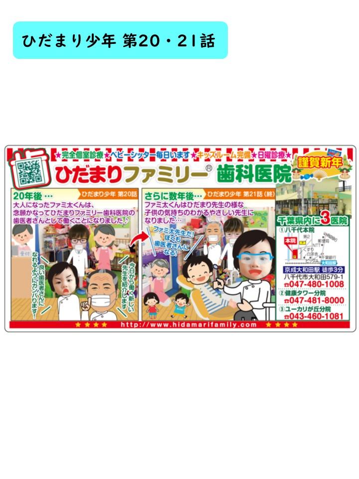 f:id:diet-hatsumo:20200317232303j:plain