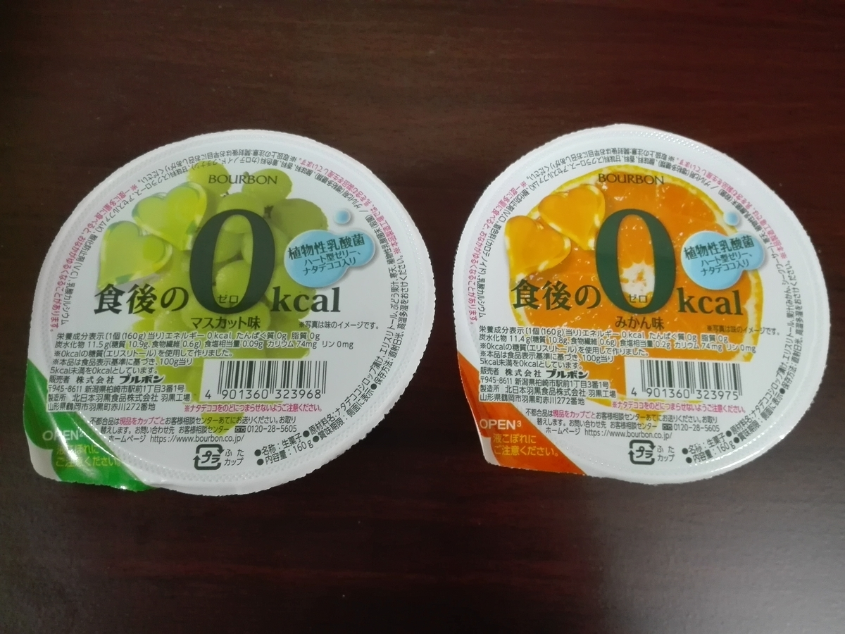 f:id:diet-hatsumo:20200323044958j:plain