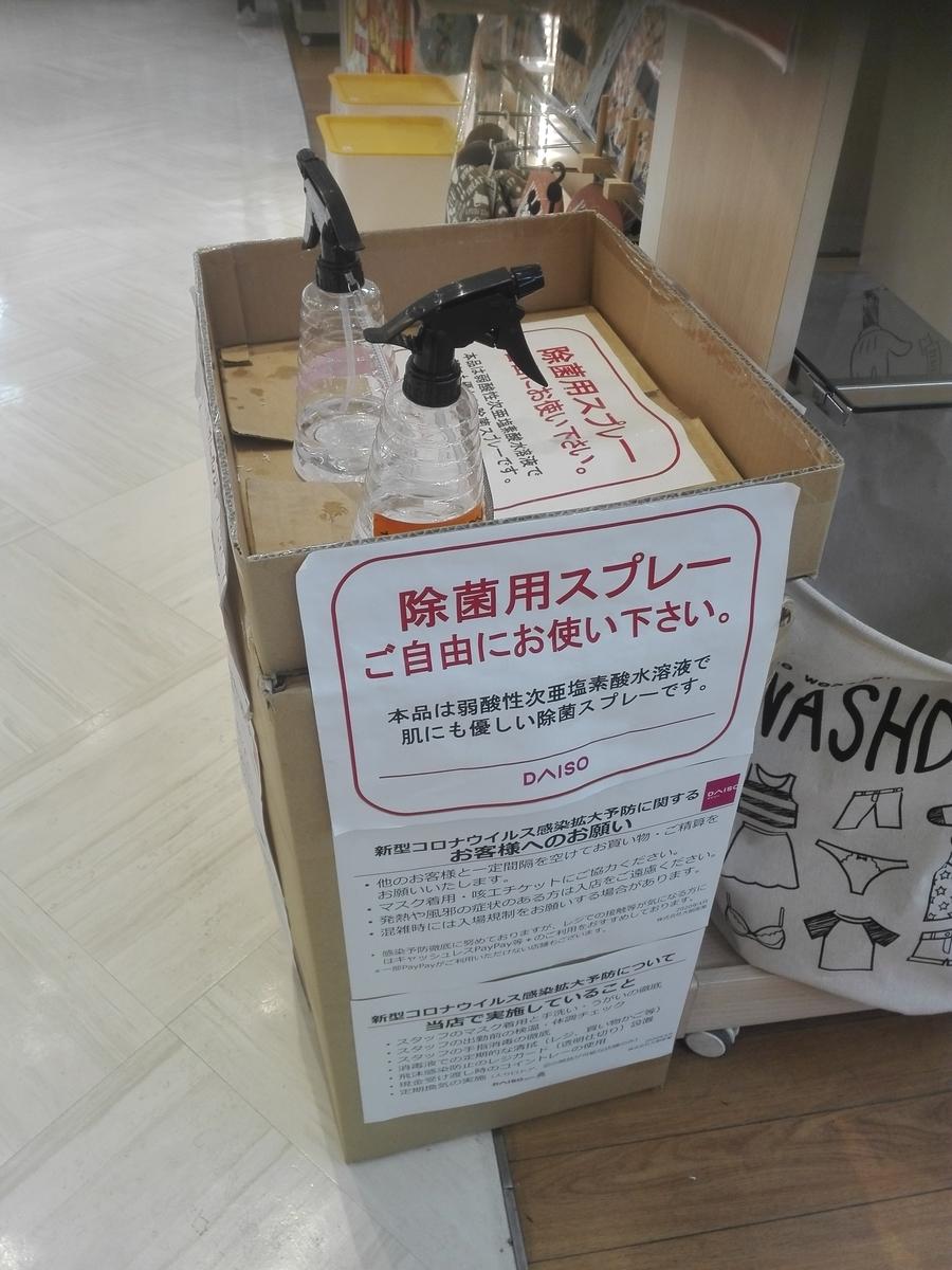 f:id:diet-hatsumo:20200426025716j:plain