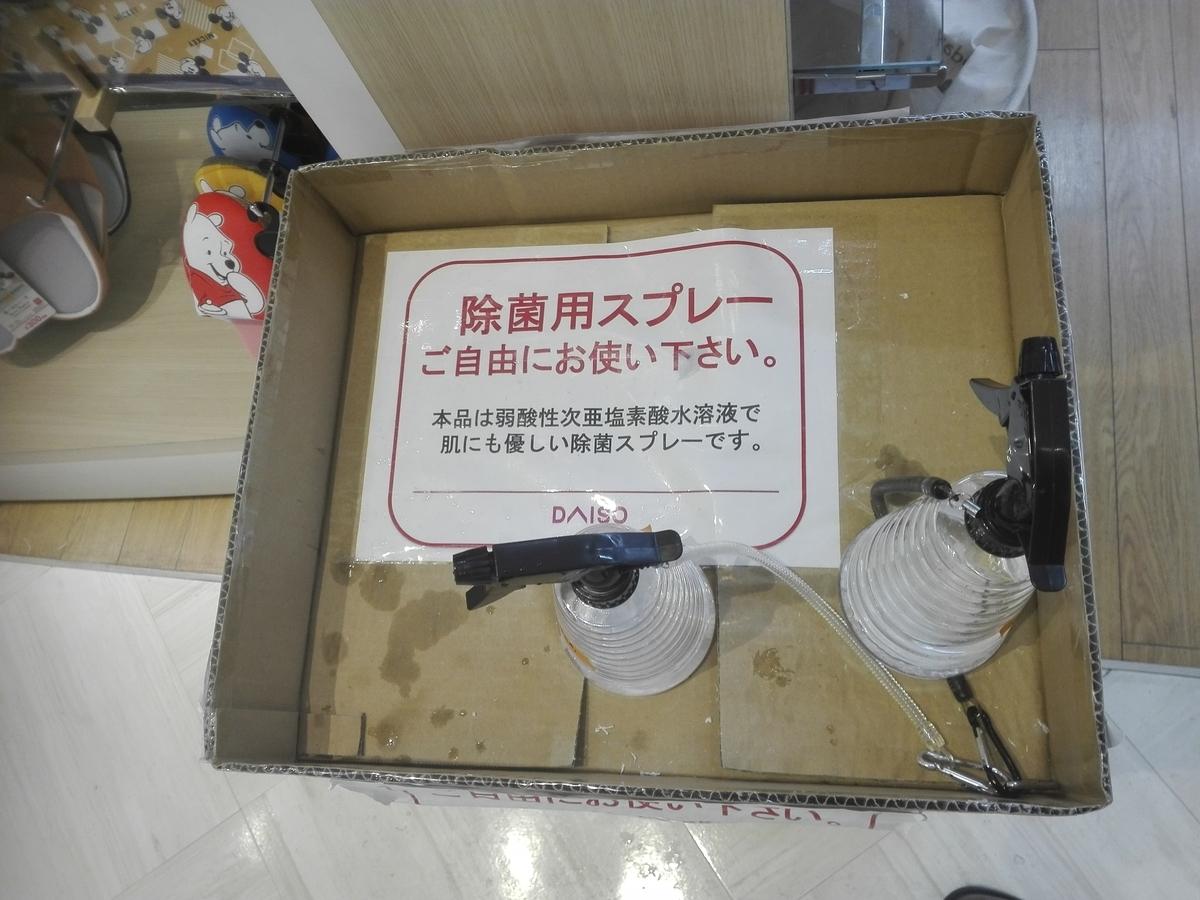 f:id:diet-hatsumo:20200426025737j:plain
