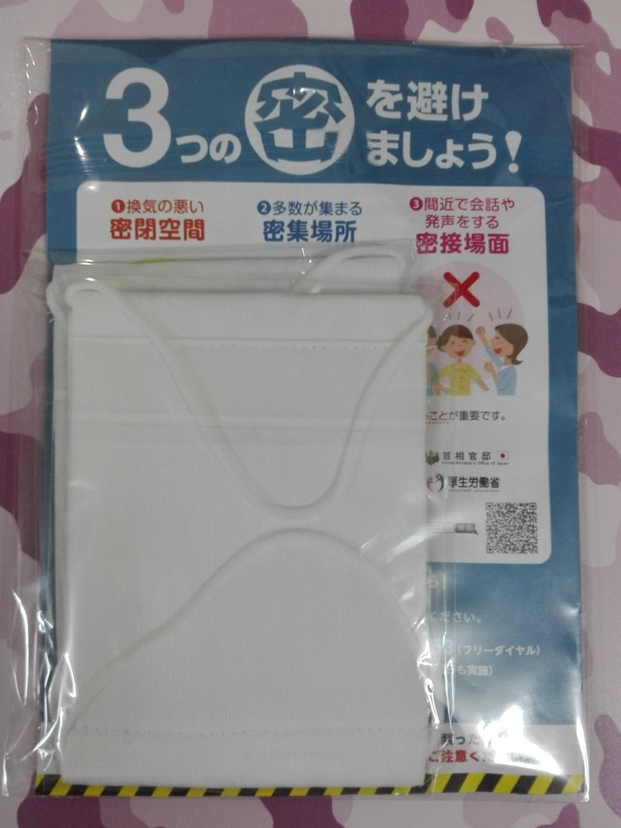 f:id:diet-hatsumo:20200515011528j:plain