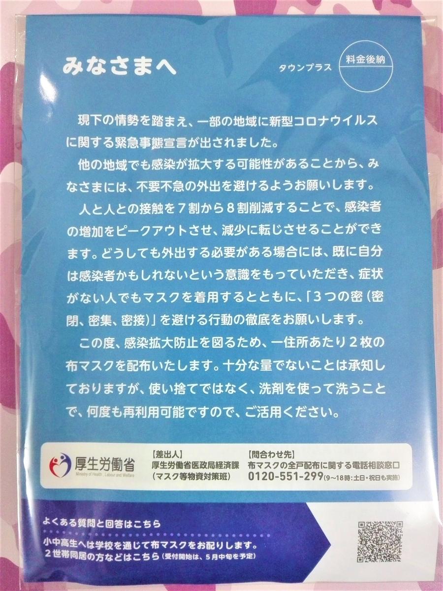 f:id:diet-hatsumo:20200515013420j:plain