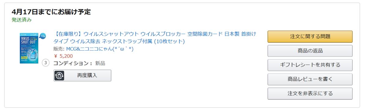 f:id:diet-hatsumo:20200706013010p:plain