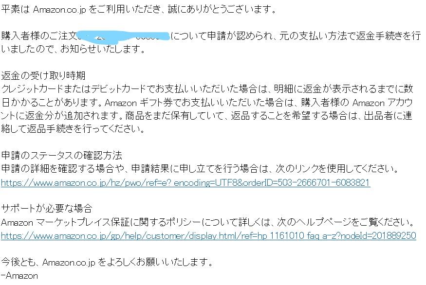 f:id:diet-hatsumo:20200706013529j:plain