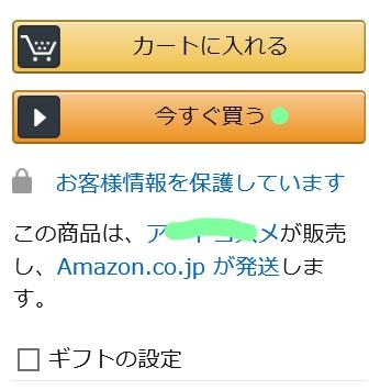 f:id:diet-hatsumo:20200706013956j:plain