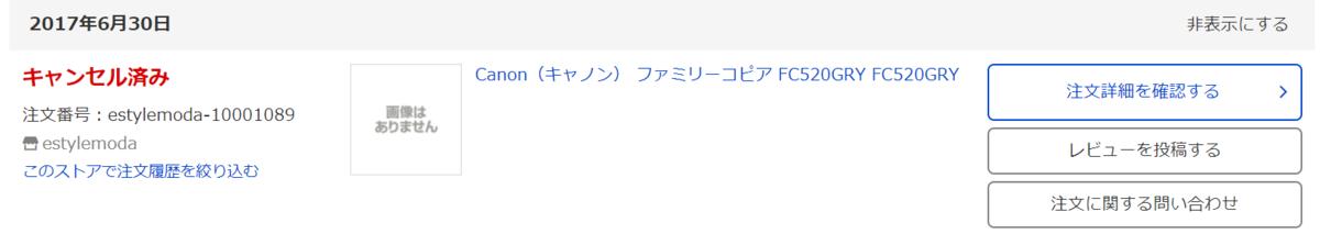 f:id:diet-hatsumo:20200711230923p:plain