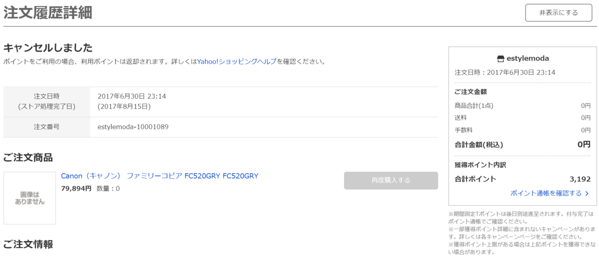 f:id:diet-hatsumo:20200711230943p:plain