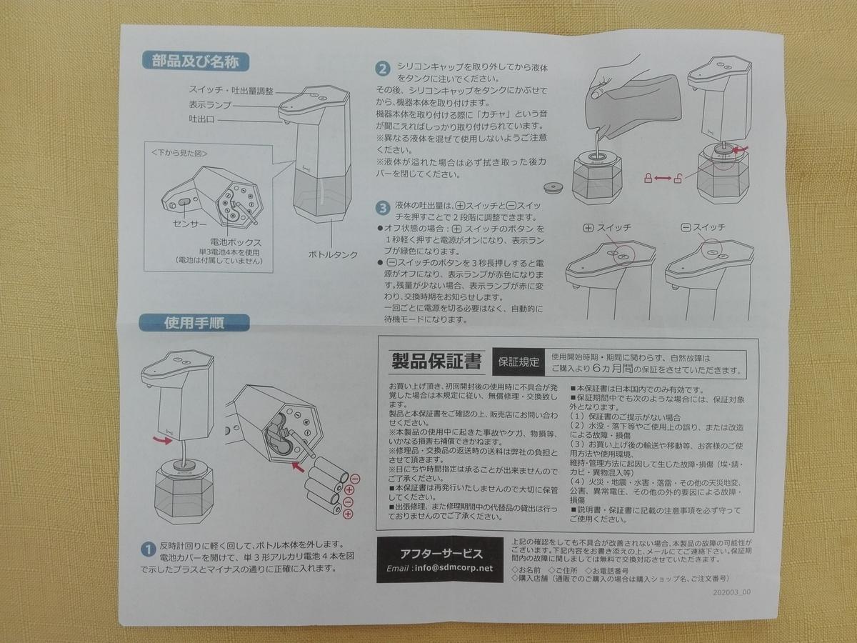 f:id:diet-hatsumo:20200720031130j:plain