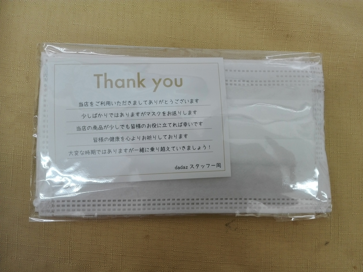 f:id:diet-hatsumo:20200720031244j:plain