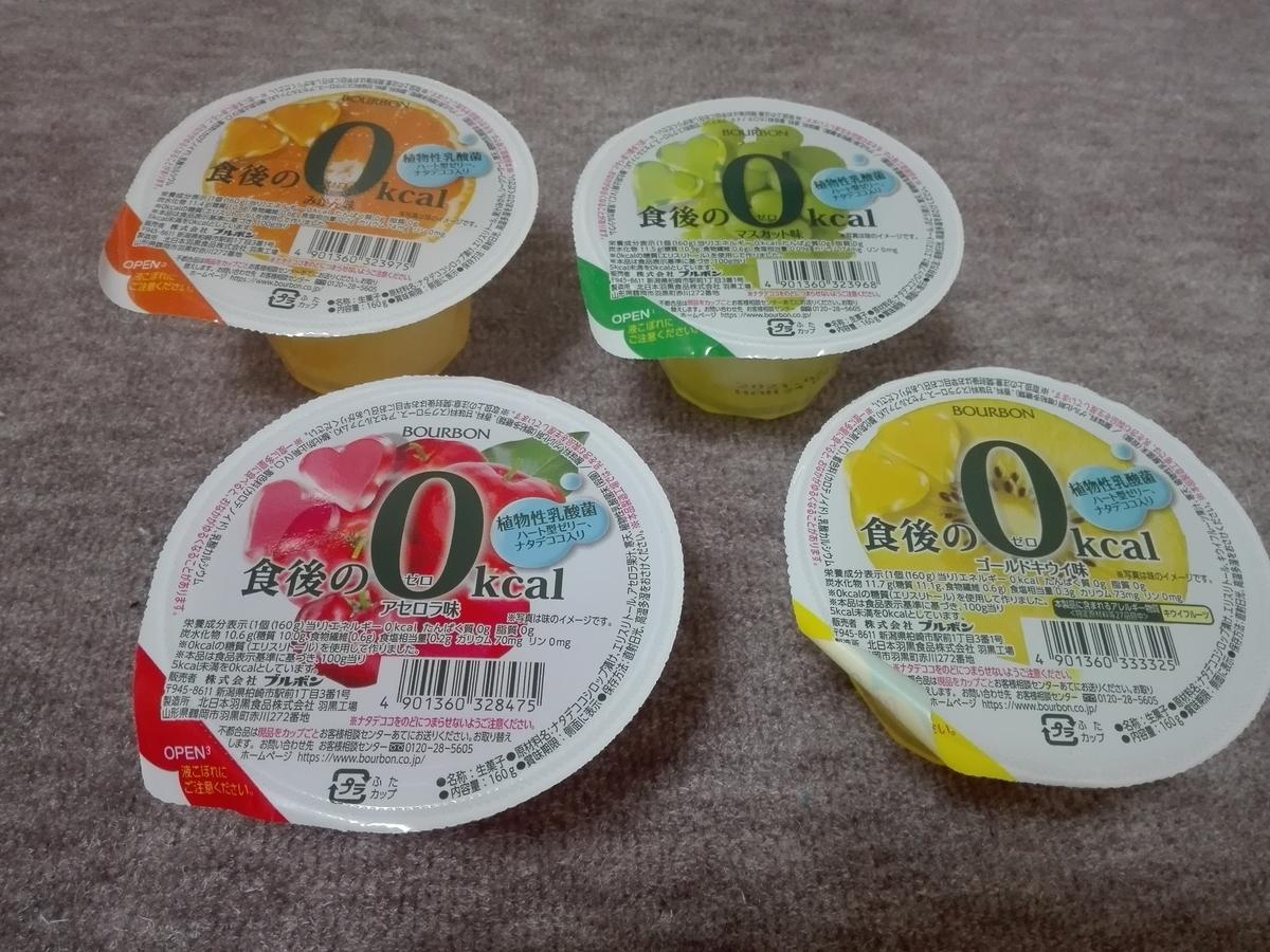 f:id:diet-hatsumo:20200809231100j:plain