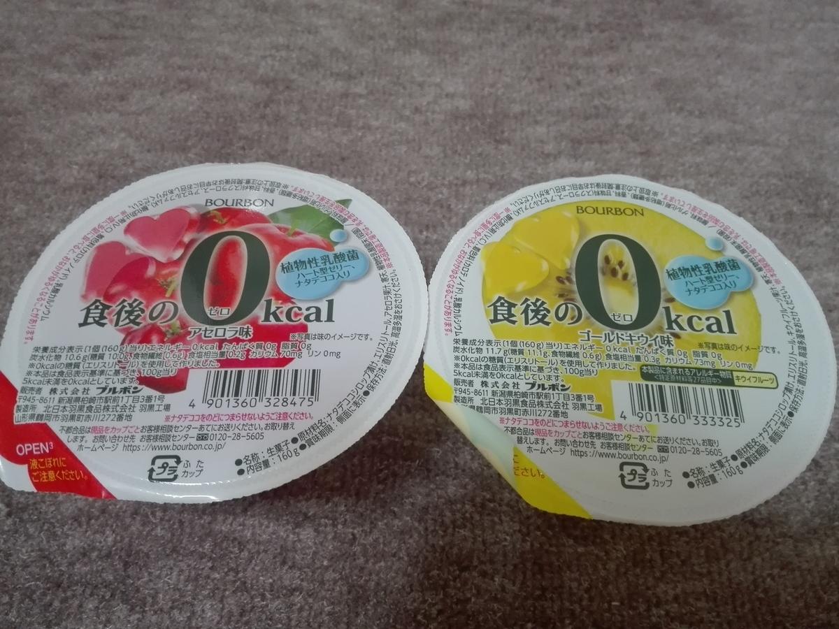 f:id:diet-hatsumo:20200809231135j:plain