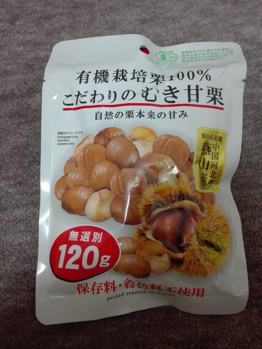 f:id:diet-hatsumo:20200813230721j:plain