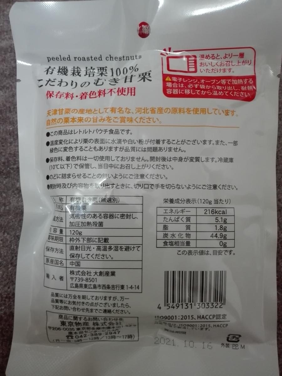 f:id:diet-hatsumo:20200813231827j:plain