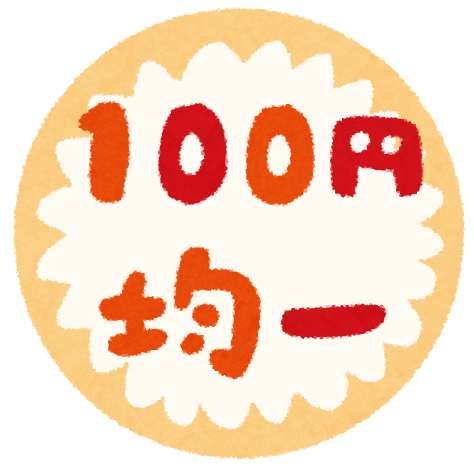 f:id:diet-hatsumo:20200813232641p:plain
