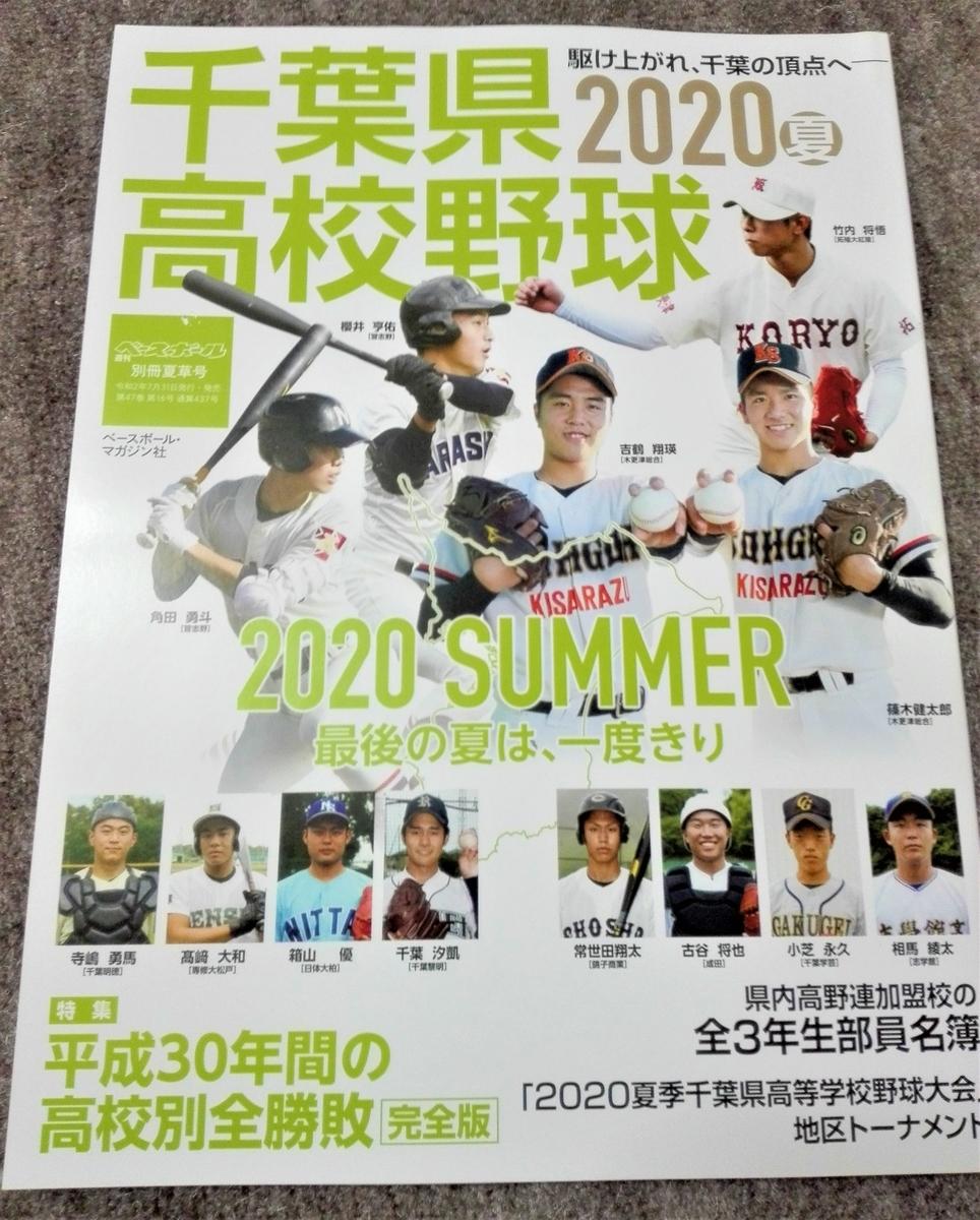 f:id:diet-hatsumo:20200816020906j:plain