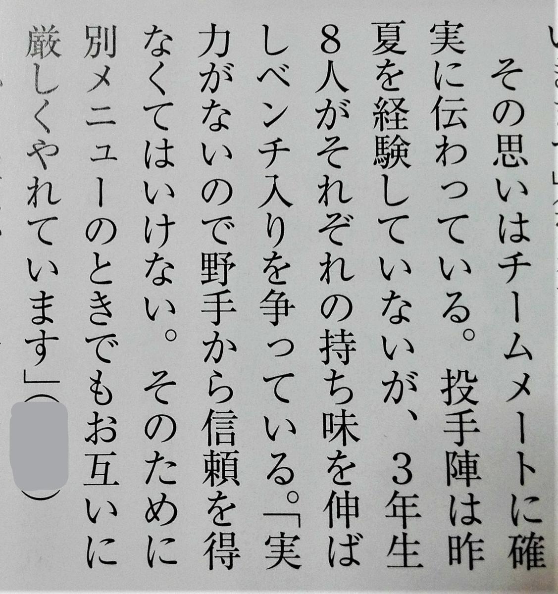 f:id:diet-hatsumo:20200816021227j:plain