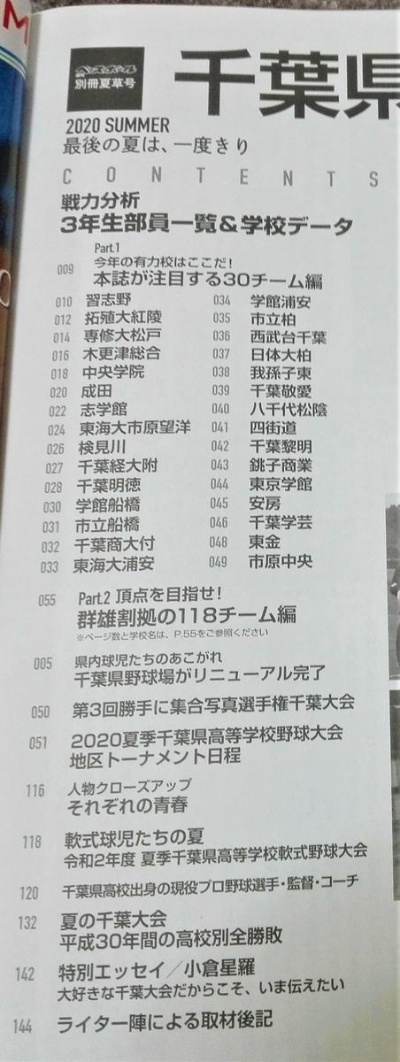 f:id:diet-hatsumo:20200816023330j:plain