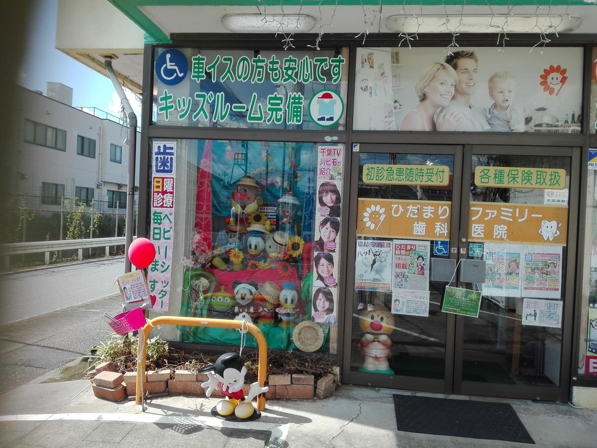f:id:diet-hatsumo:20200825233435j:plain