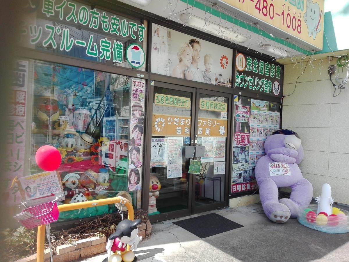 f:id:diet-hatsumo:20200825233505j:plain