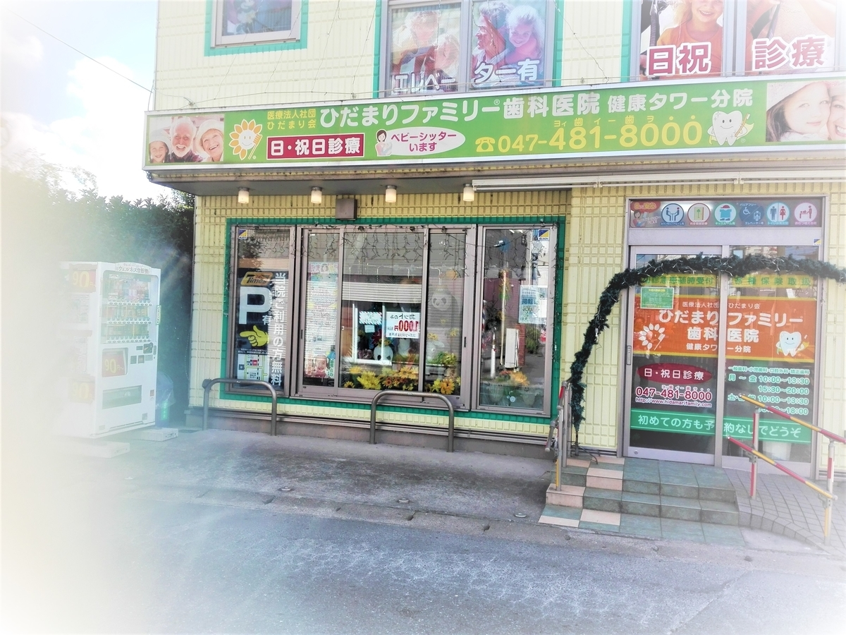 f:id:diet-hatsumo:20200825234637j:plain
