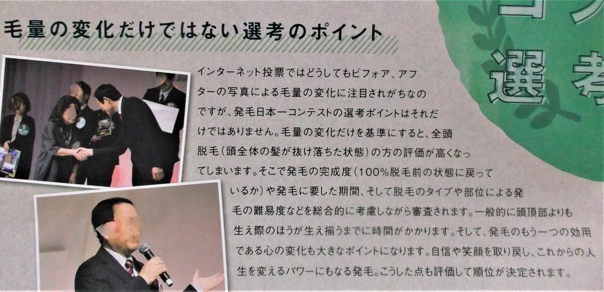 f:id:diet-hatsumo:20200922232507j:plain