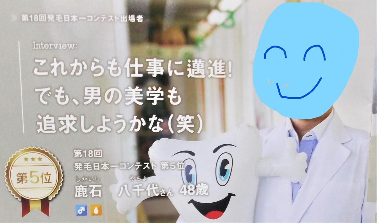 f:id:diet-hatsumo:20200922233259j:plain