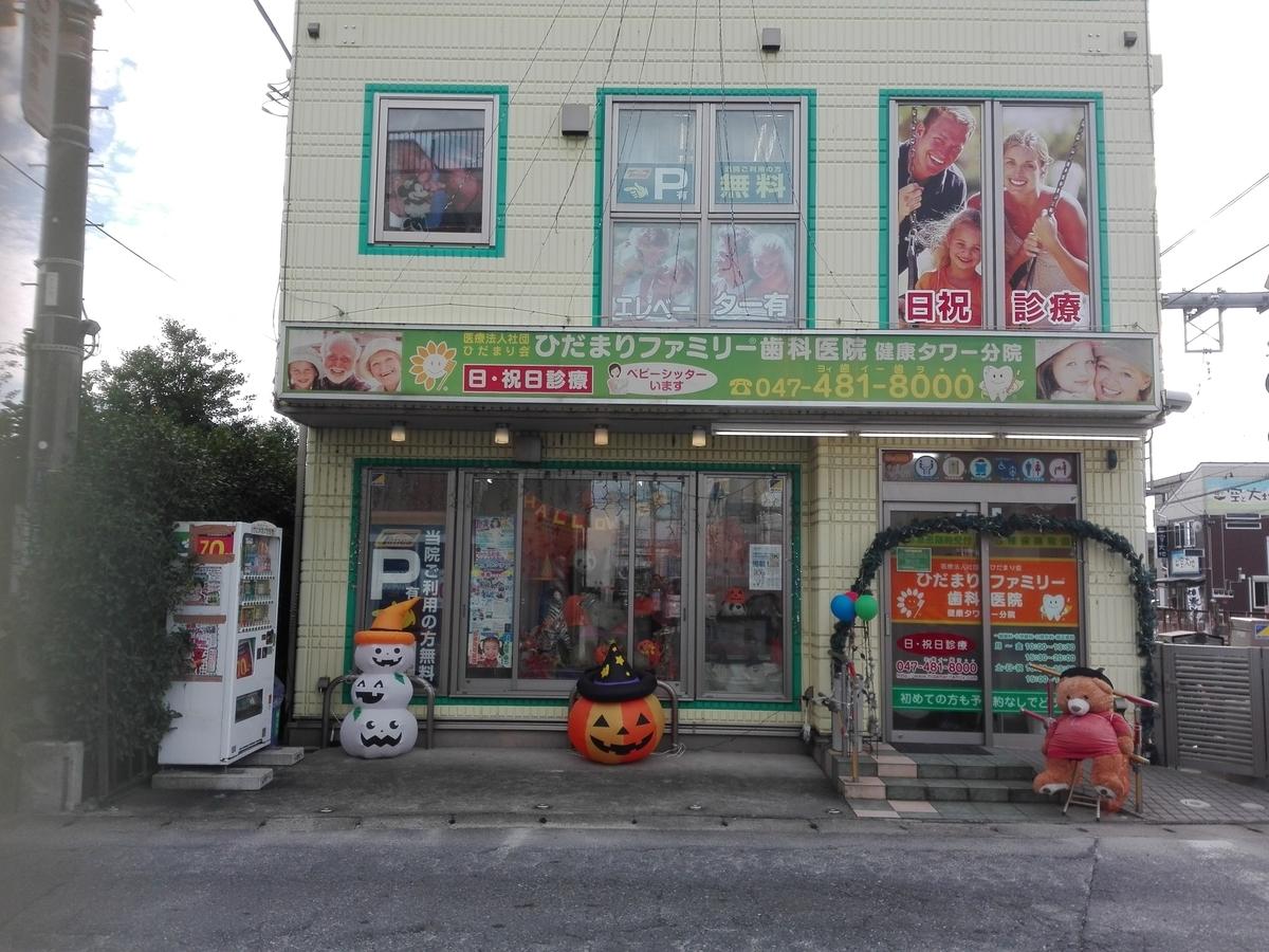 f:id:diet-hatsumo:20201016210227j:plain