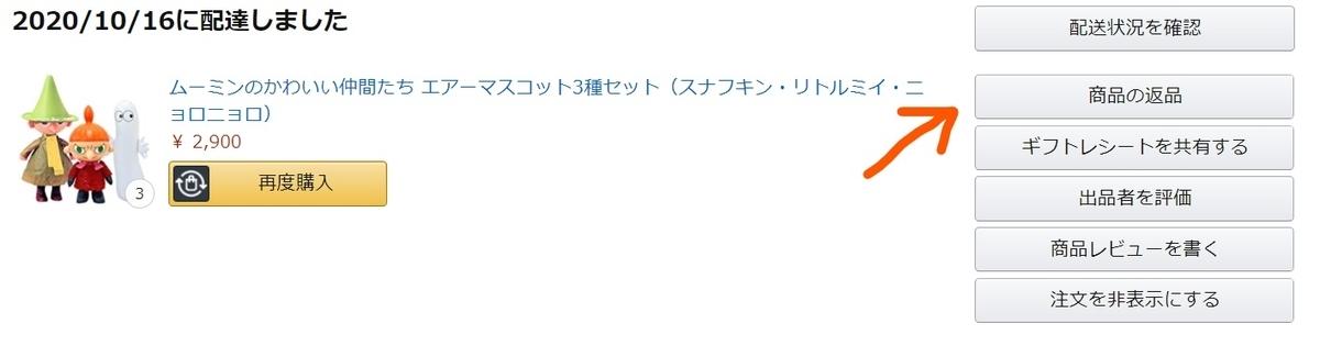 f:id:diet-hatsumo:20201022235425j:plain
