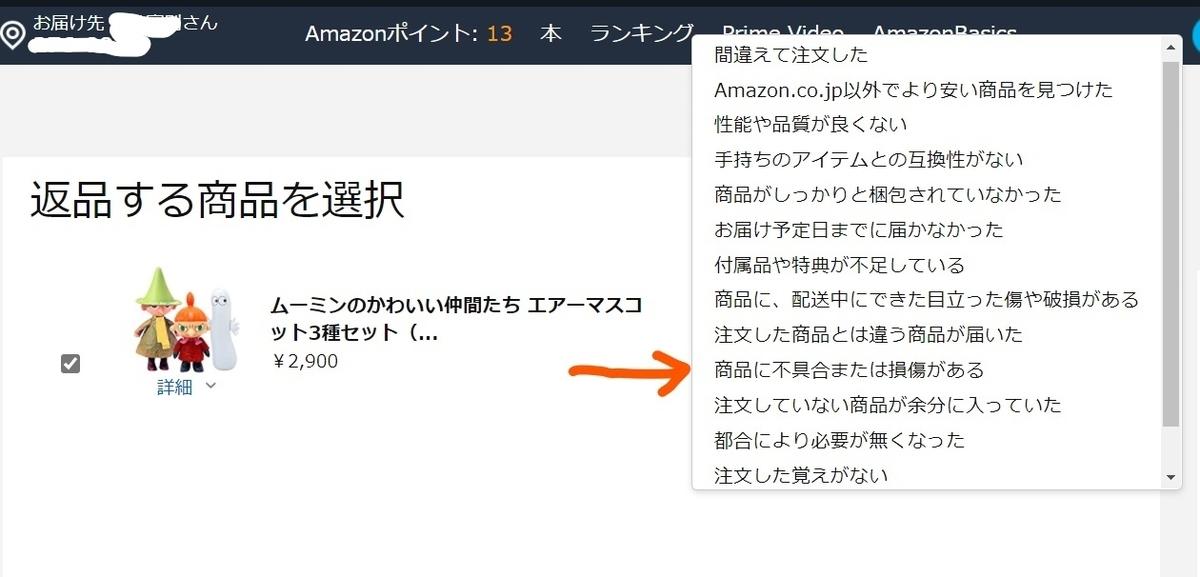 f:id:diet-hatsumo:20201022235640j:plain