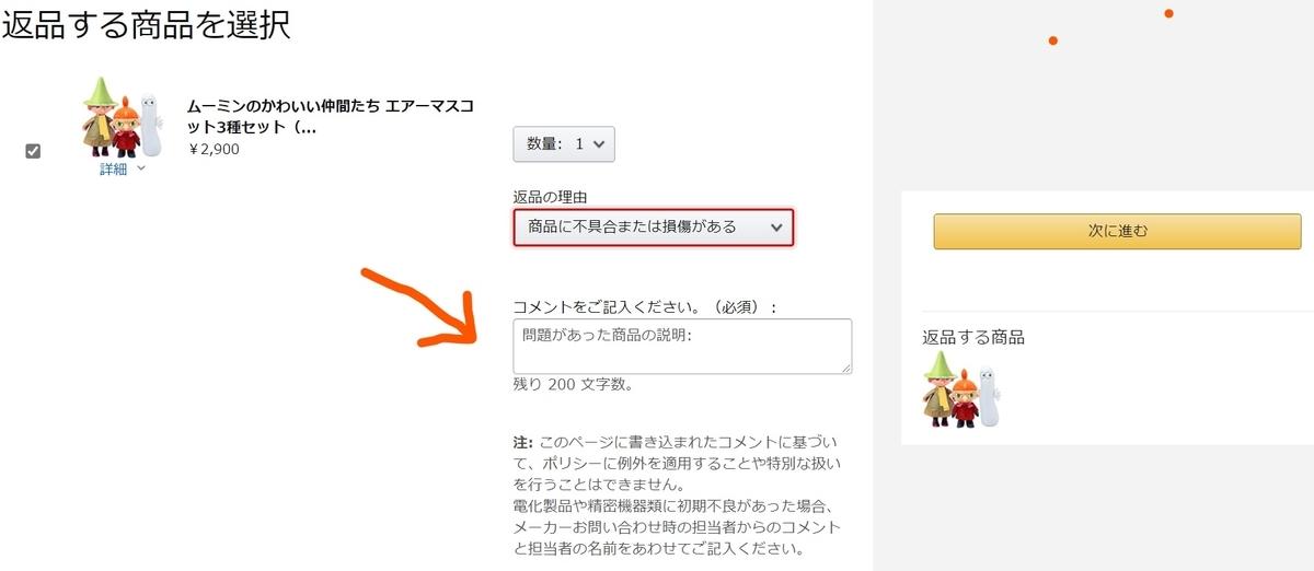 f:id:diet-hatsumo:20201022235722j:plain