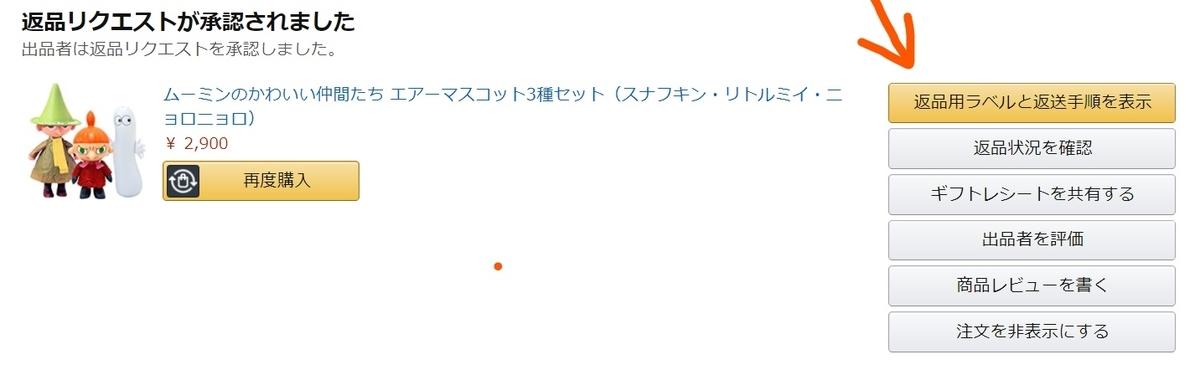 f:id:diet-hatsumo:20201022235915j:plain