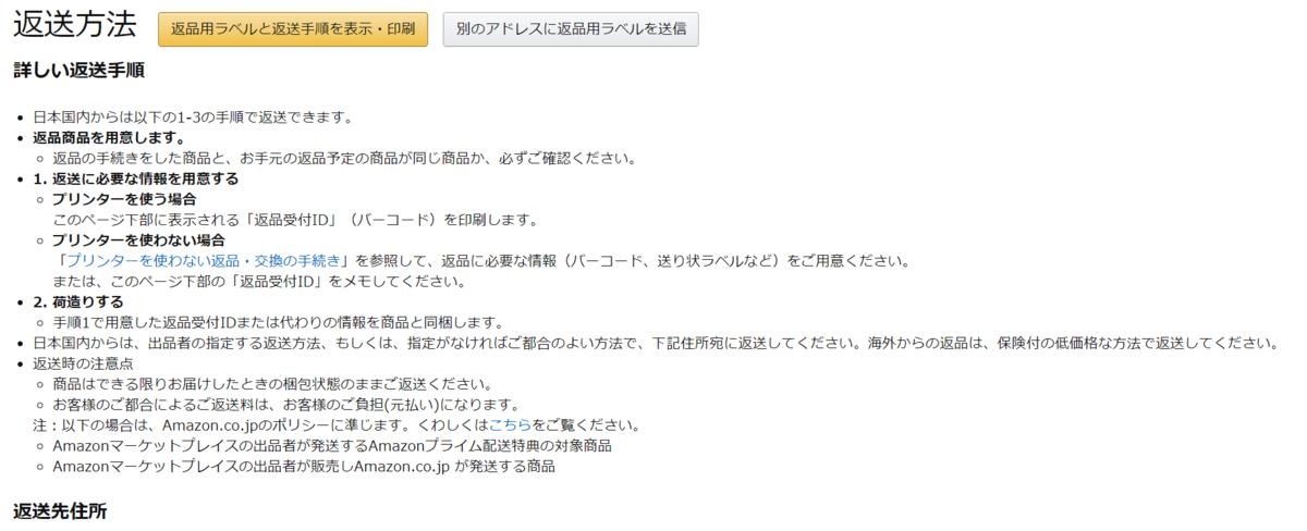 f:id:diet-hatsumo:20201023000127p:plain