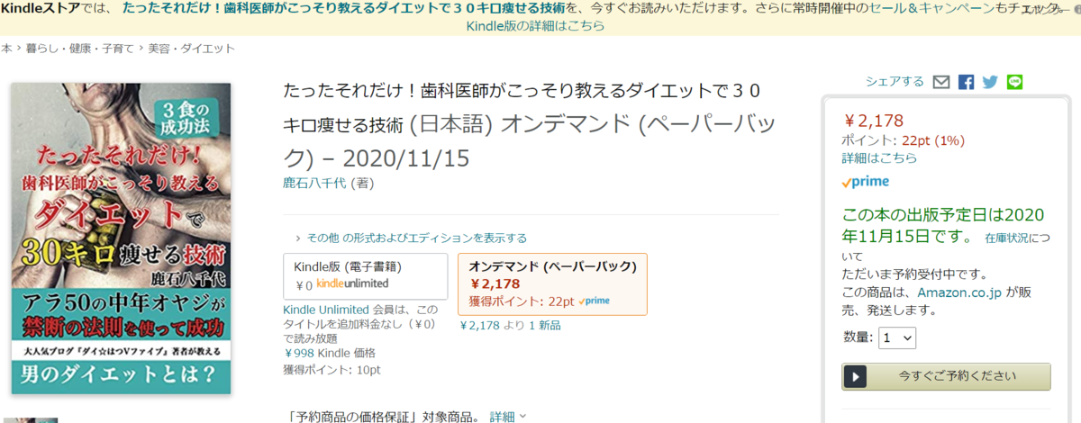 f:id:diet-hatsumo:20201112215527p:plain
