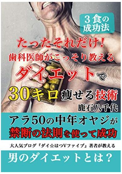 f:id:diet-hatsumo:20201114235350p:plain