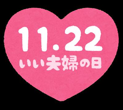 f:id:diet-hatsumo:20201120205614p:plain