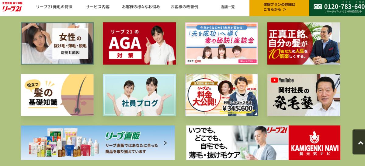 f:id:diet-hatsumo:20210117004342p:plain