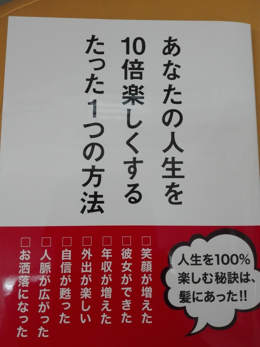 f:id:diet-hatsumo:20210117193113j:plain